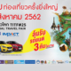 Thai International Travel Fair