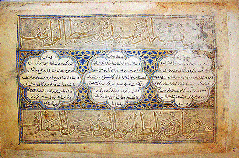 The Deed For Endowment